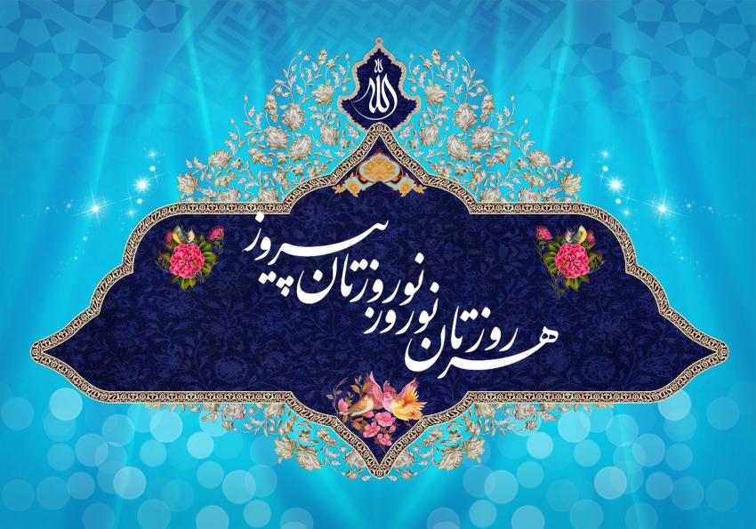 اعتکاف علمی نوروز مشهد تماس با ما.